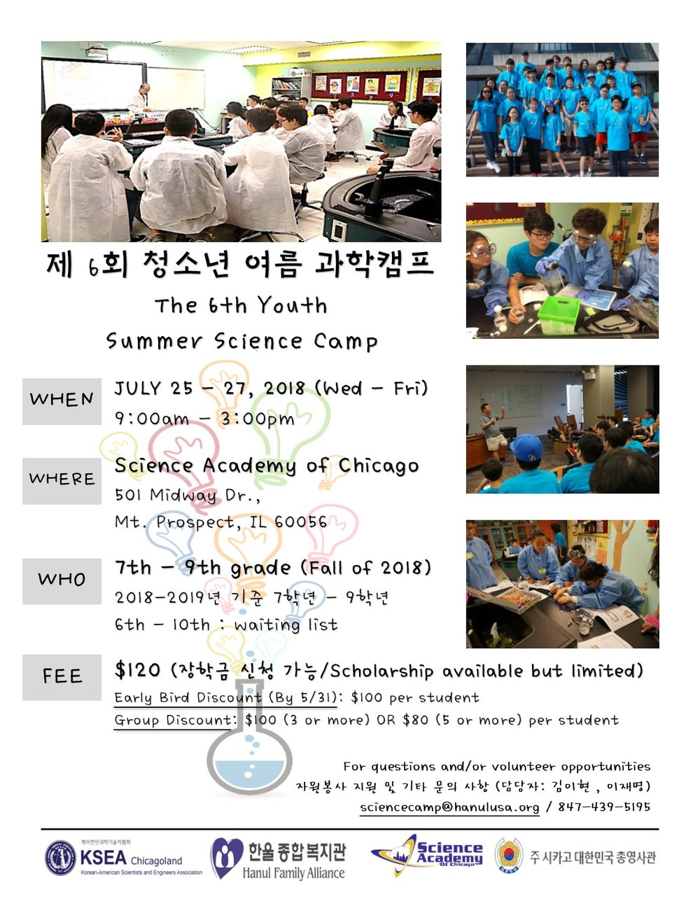 2018 science camp flyer (2) for web.jpg
