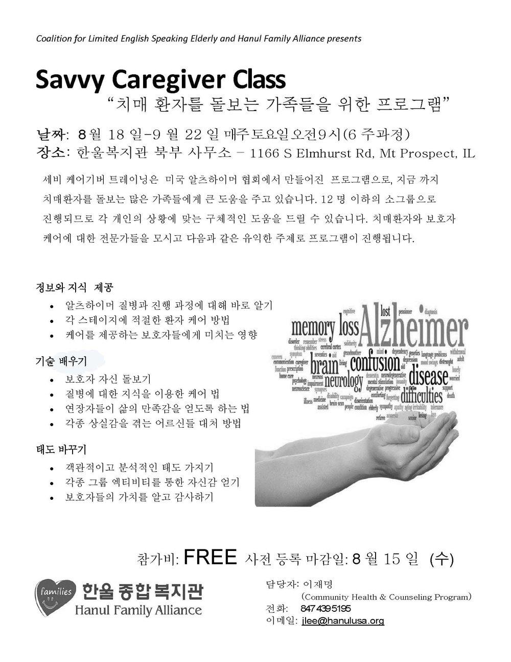 Savvy Caregiver Flyer - 2nd for FY18 - Korean (1).jpg