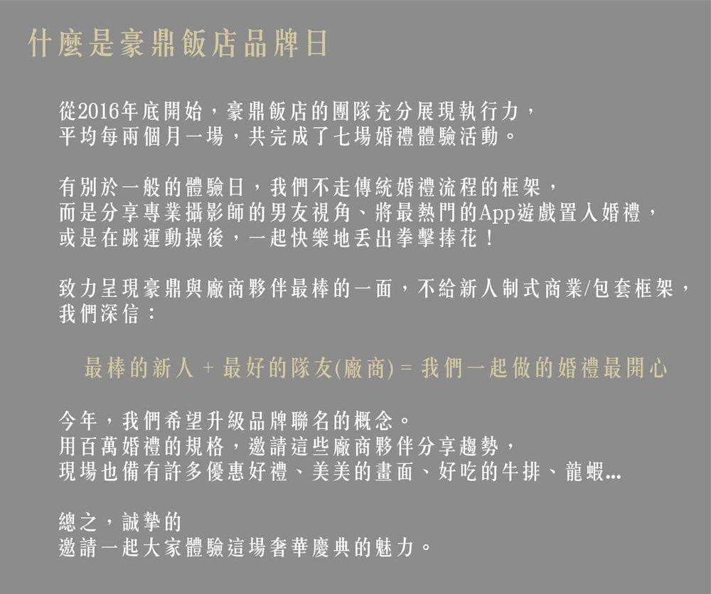 豪鼎飯店品牌日文字