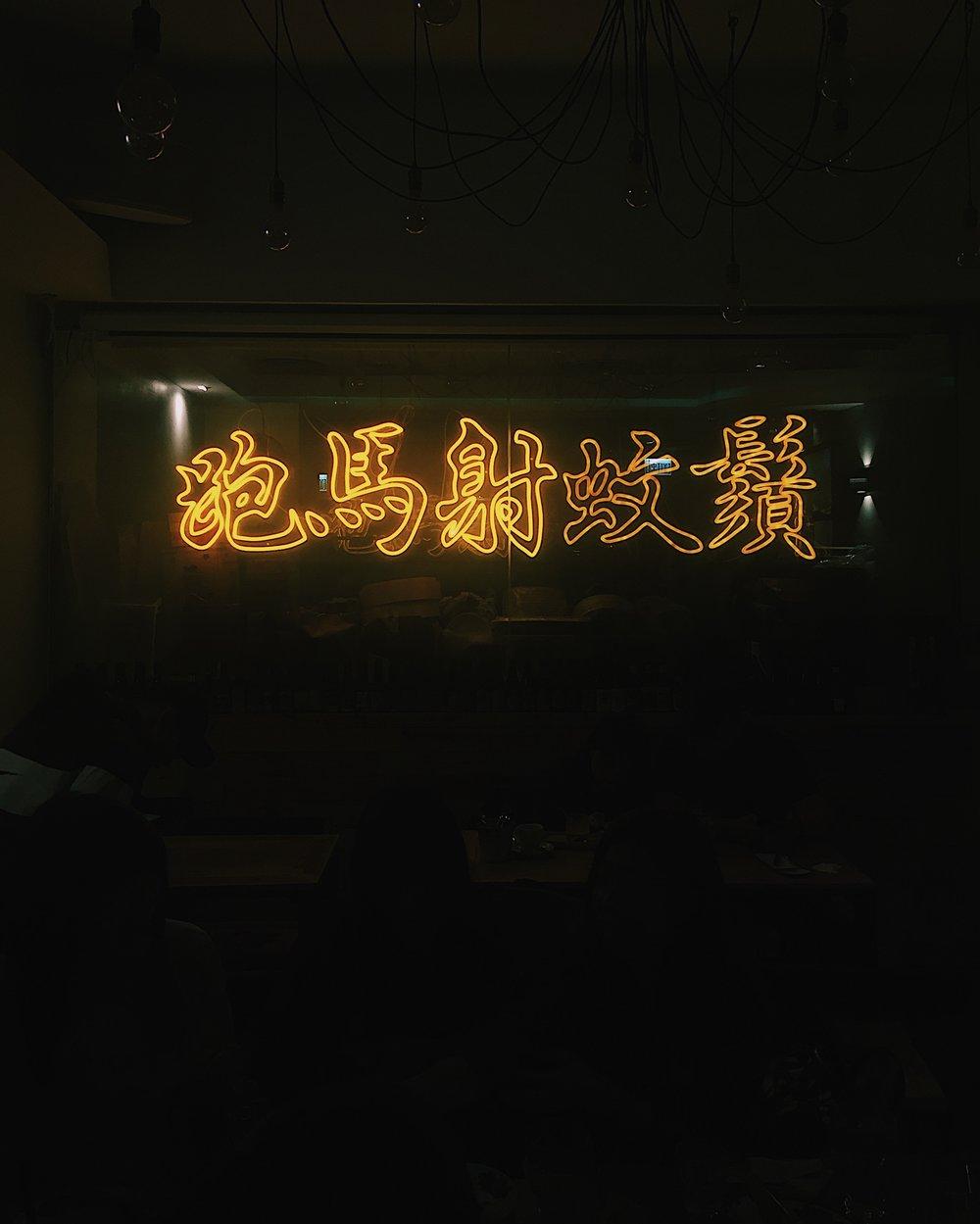 San Ka La Bar in Causeway Bay