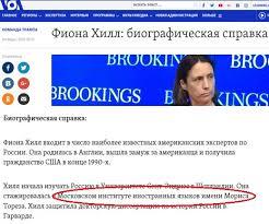 Fiona Hill in Russian.jpg