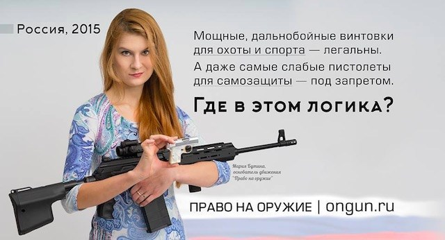 Butina with rifle.jpg