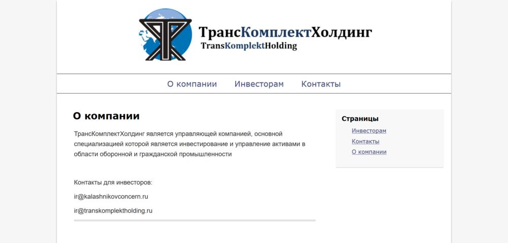 TransKomplektHolding same as Kalashnikov.png