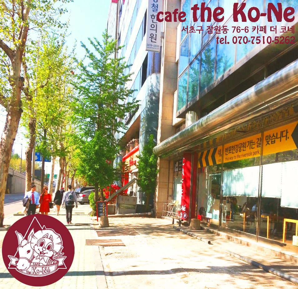 This is truly the only photo I could find of this place, but their mascot (?) is a donkey-riding chipmunk with a hat/halo, so... pretty punk shit. Photo via  Cafe the Ko-ne