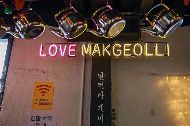 The neon says it all. Drink a bunch of variations on Korea's most beloved bum wine at the spot in our bio #hamburoculture
