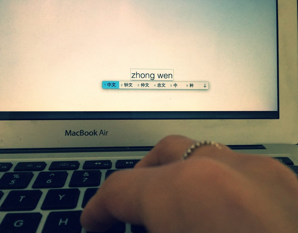Chinese Pinyin input method