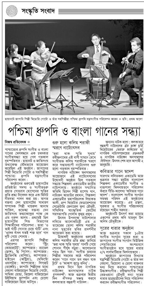 ICEP's performance at Chhayanaut was highly publicized – appearing in Bengali-language newspapers the following morning.