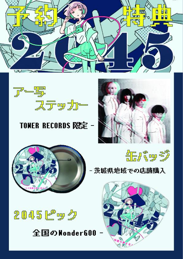 タワーレコードで予約 ▶︎  http://tower.jp/item/4763939