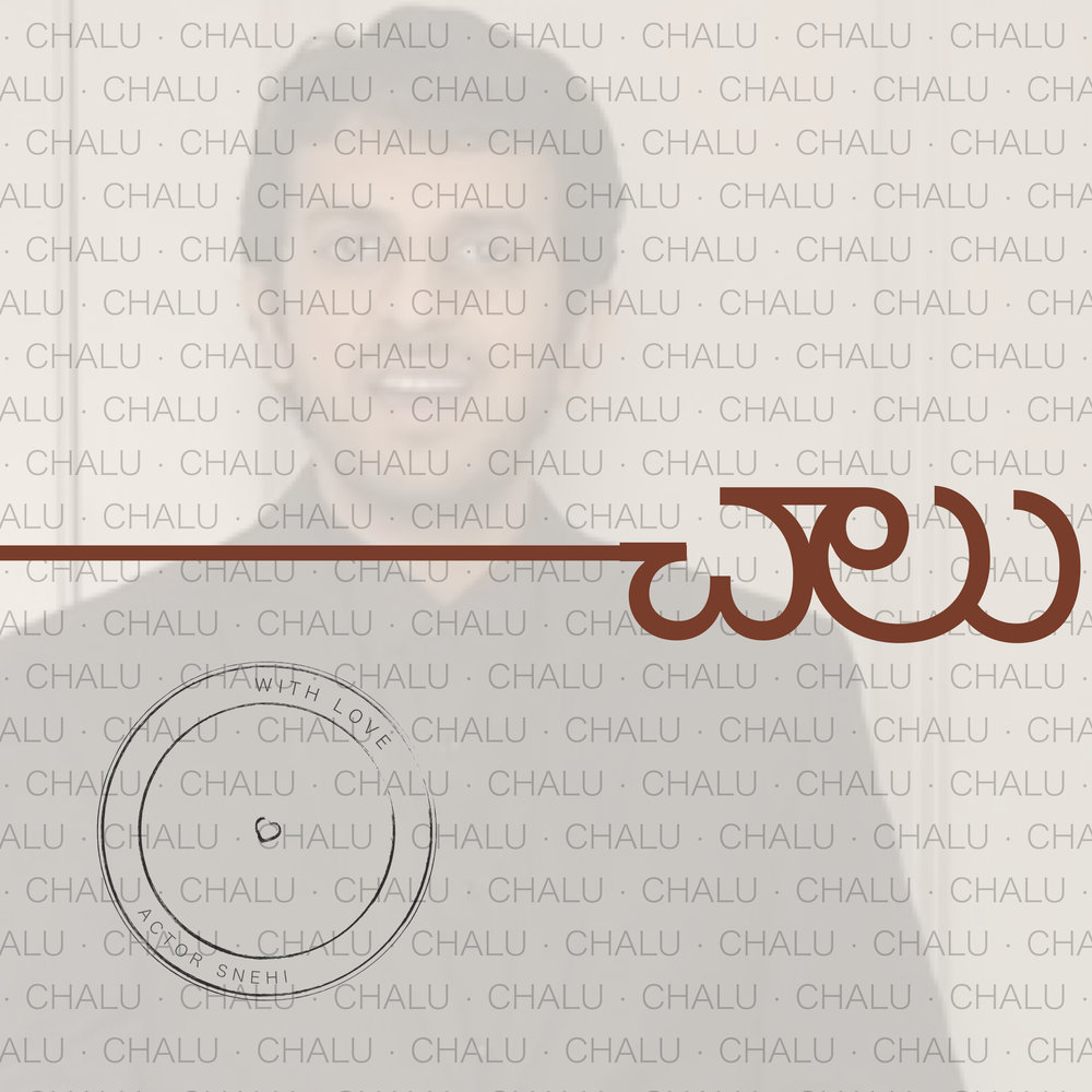 Chalu - Album Art.jpeg