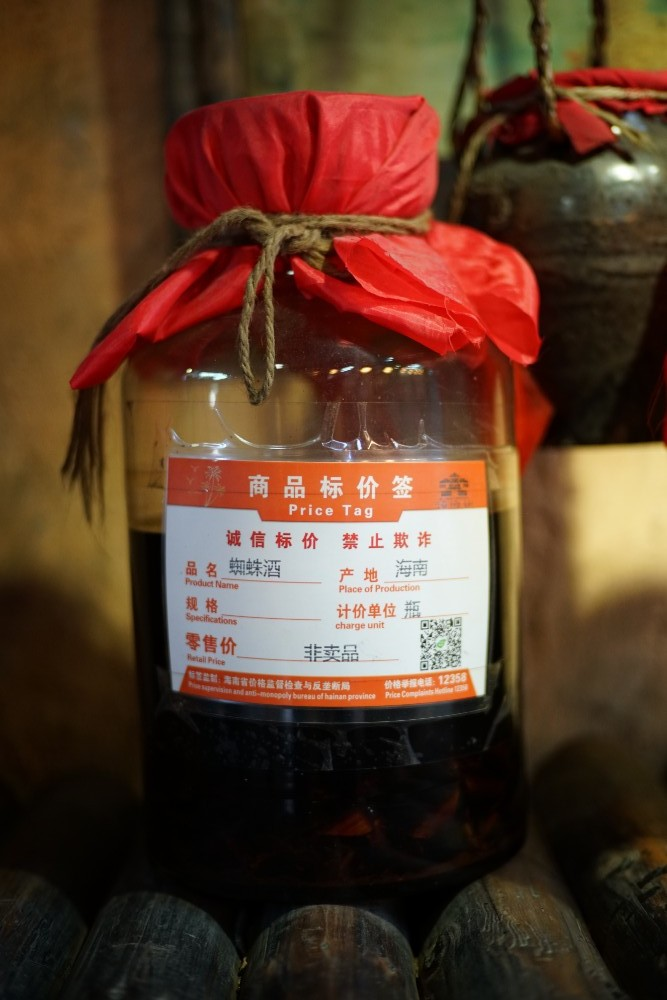 tarantula-rice-wine.jpg