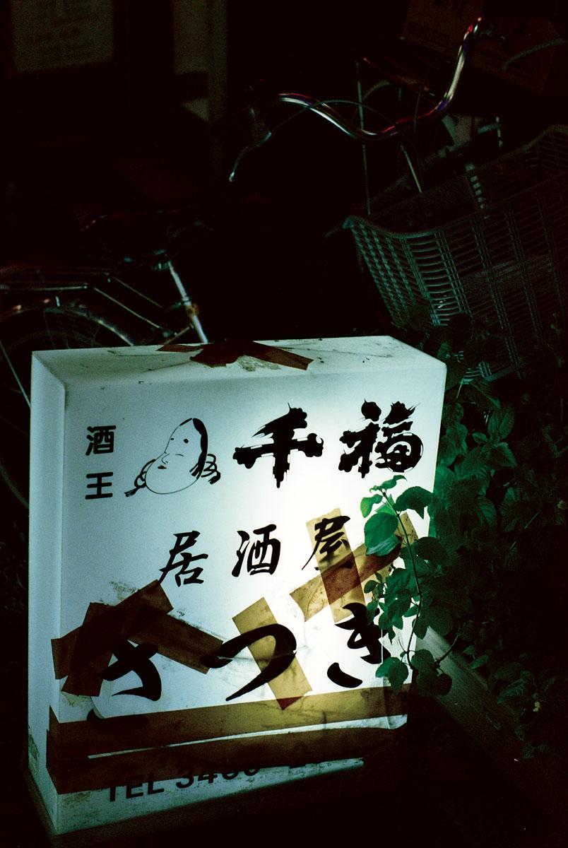 restaurantsangubashi.jpg