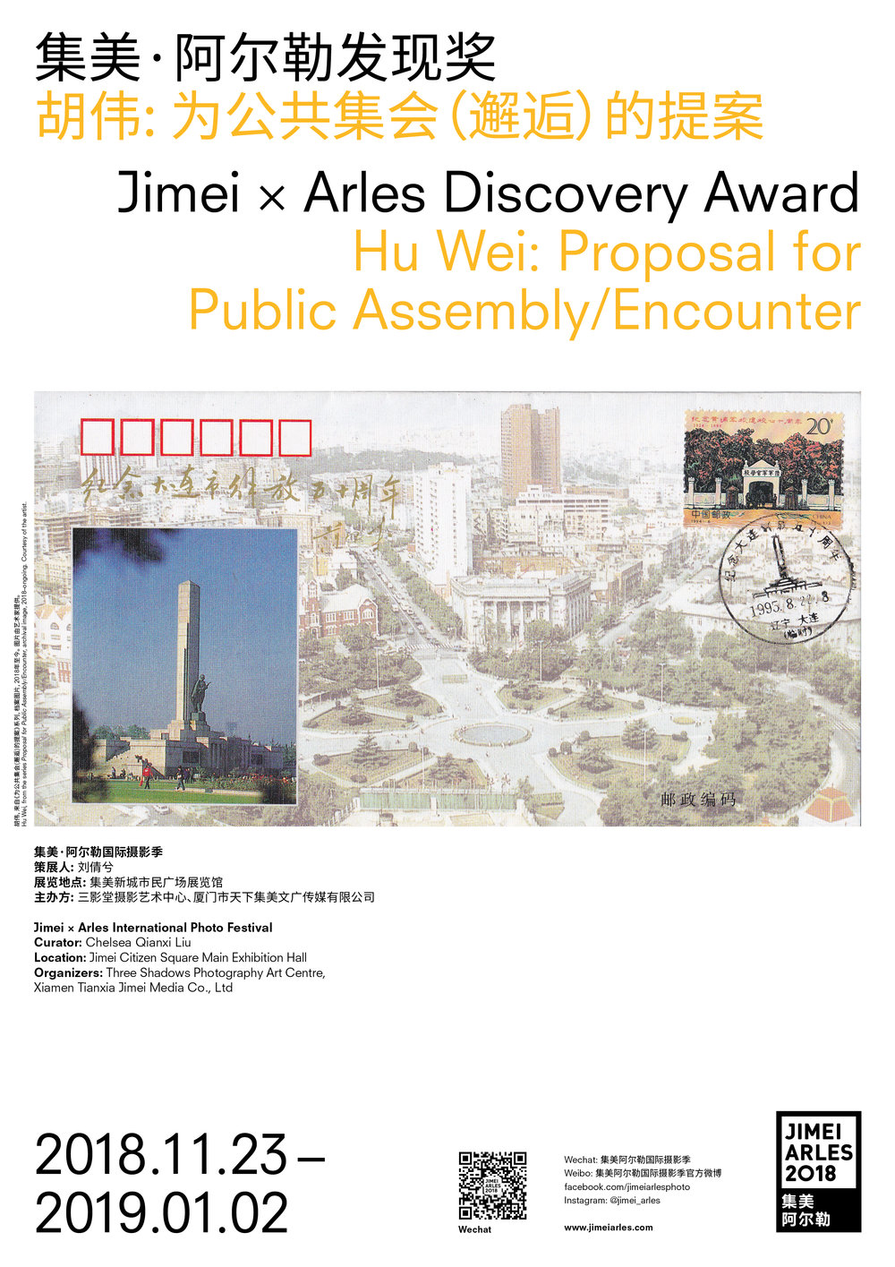 JIMEIARLES_exhibition poster_Digital_Hu_Wei.jpg
