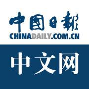 2018/11/19 中国日报:《2018集美·阿尔勒国际摄影季开幕式》