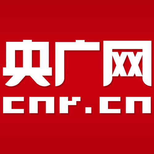2017/11/16 CNR: «The 3rd Jimei x Arles International Photo Festival will kick off on November 25»