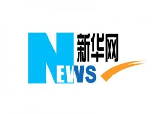 2017/11/17 Xinhua Net: « The 3rd Jimei x Arles International Photo Festival will kick off on November 25 »
