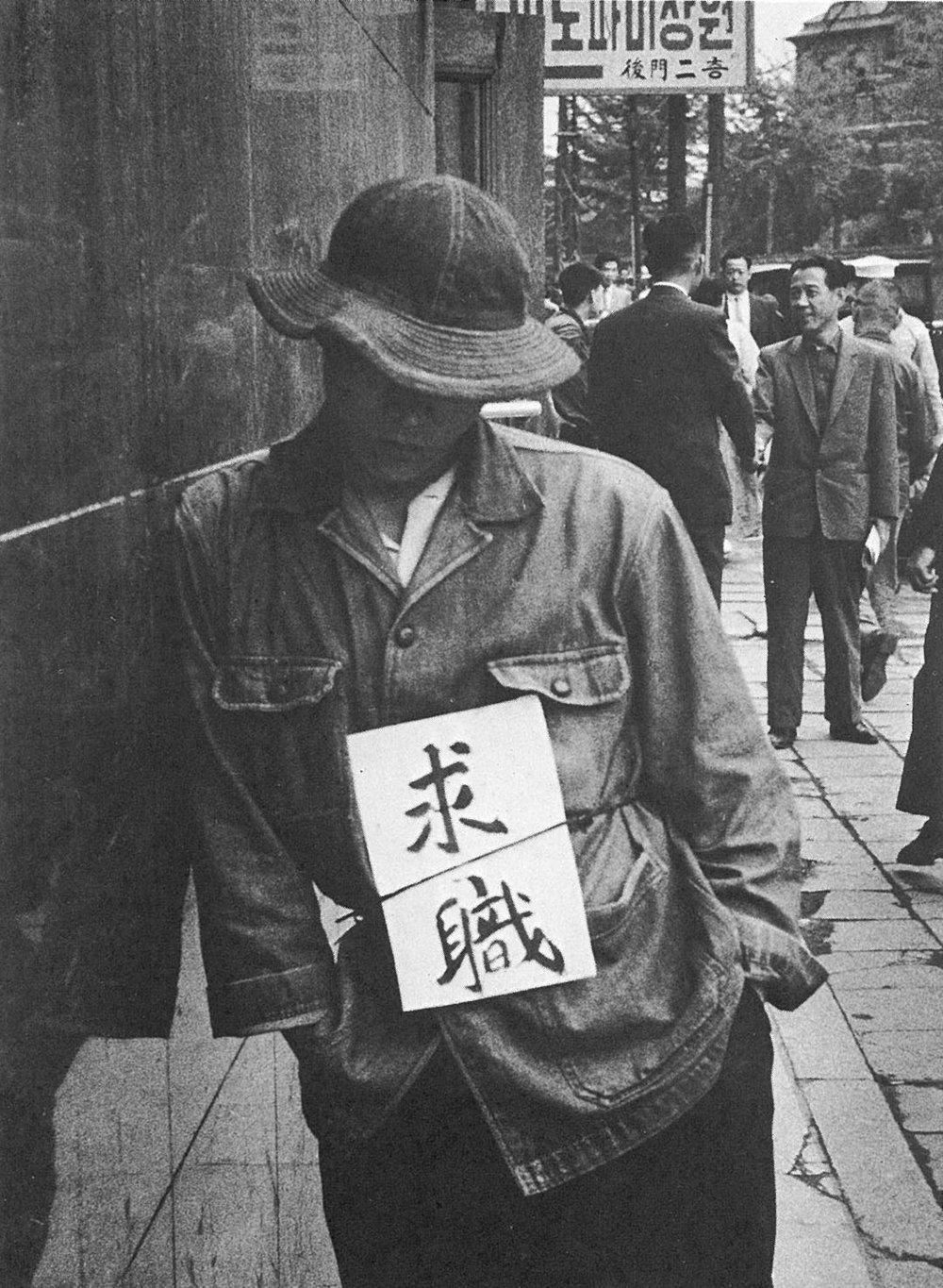 Limb Eung-sik,  Job hunting , 1953. Courtesy of The Museum of Photography, Seoul