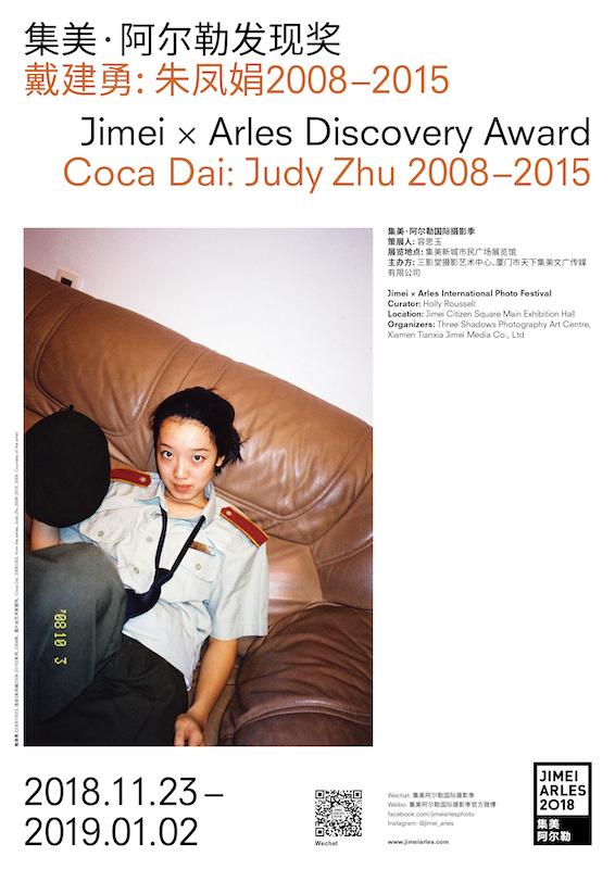 JIMEIARLES_exhibition poster_Digital_Coca_Dai light.jpg