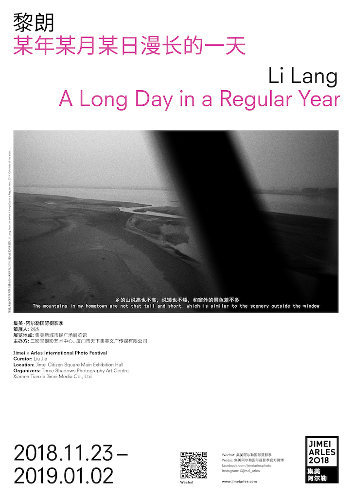 JIMEIARLES_exhibition poster_Digital_Li_Lang light.jpg