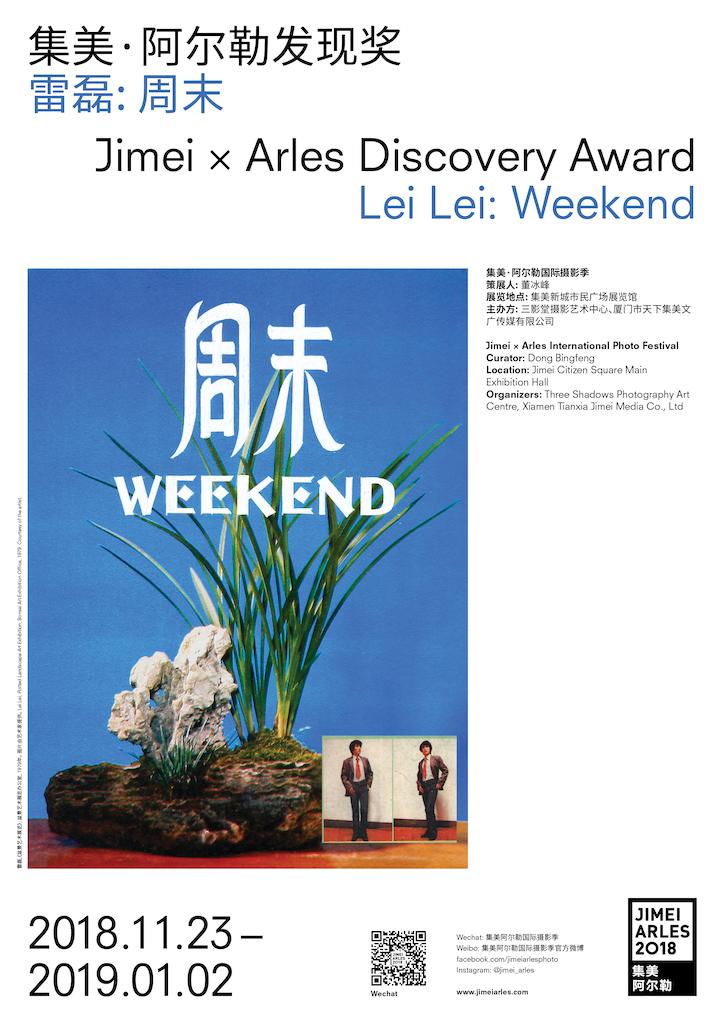 JIMEIARLES_exhibition poster_Digital_Lei_Lei light.jpg