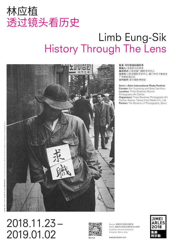 JIMEIARLES_exhibition poster_Digital_Limb_Eung_Sik light.jpg