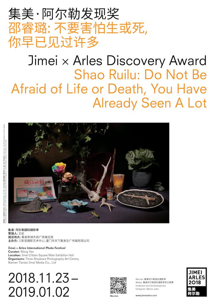 JIMEIARLES_exhibition poster_Digital_Shao_Ruilu light.jpg