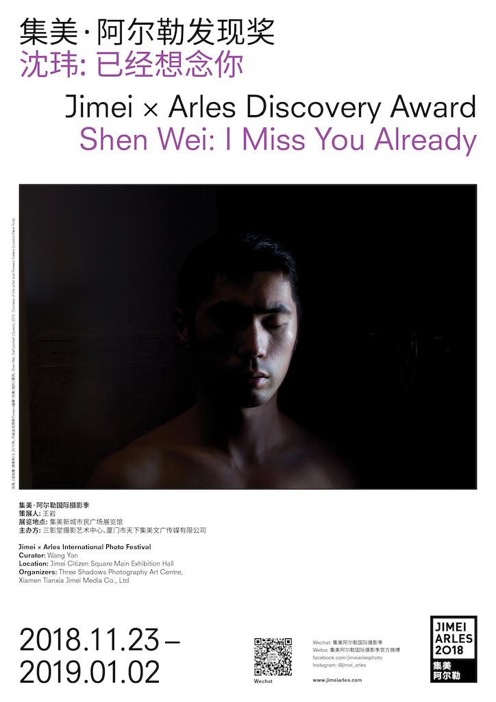 JIMEIARLES_exhibition poster_Digital_Shen_Wei light.jpg
