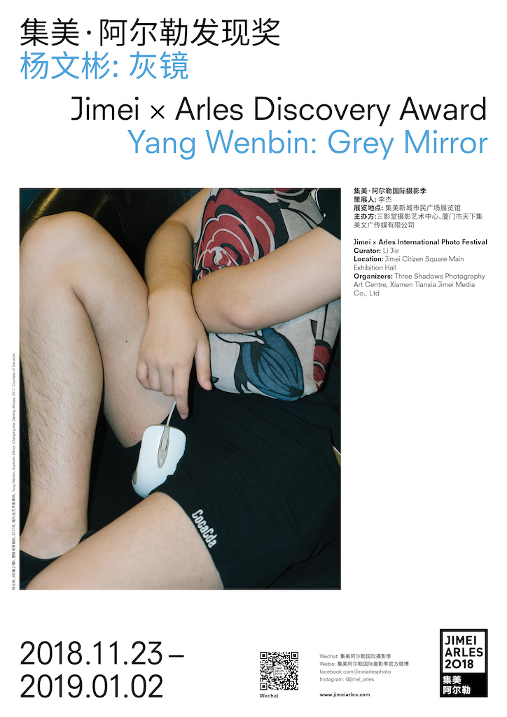 JIMEIARLES_exhibition poster_Digital_Yang_Wenbin light.jpg