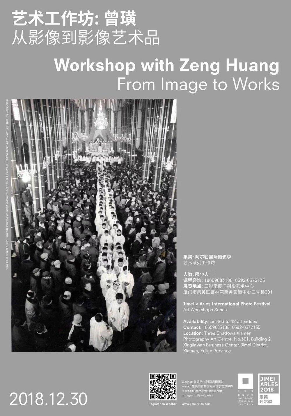 JIMEIARLES_Workshop Poster_Digital_Zeng_Huang.jpeg