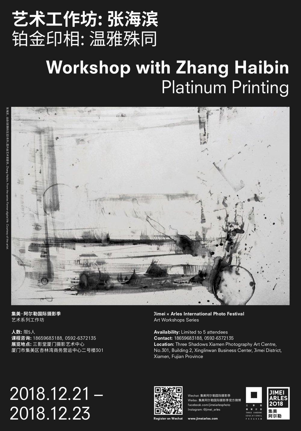 JIMEIARLES_Workshop Poster_Digital_Zhang_Haibin.jpg