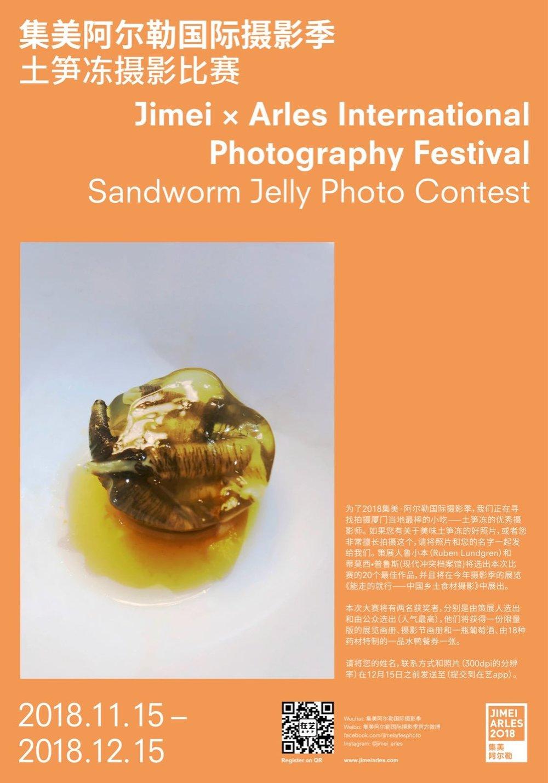 Jimei x Arles Photo Contest 2018.jpeg