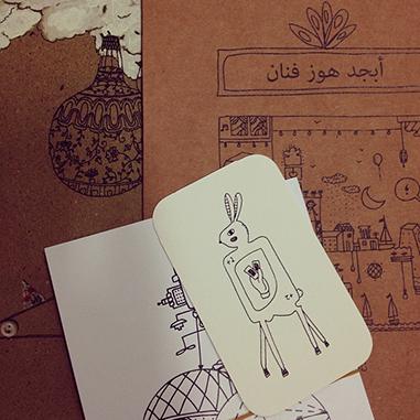 Illustrations by Nasir Nasrallah