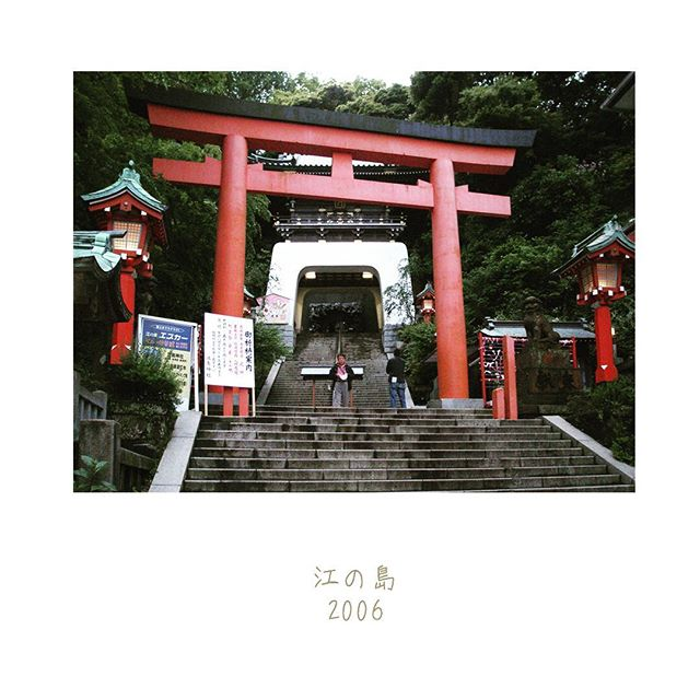 Enoshima - 05/2006 #Enoshima #江の島 #shrine #enoshimashrine #island #島 #japan #日本 #kanagawa #神奈川 #photography #torii #鳥居 #souvenir #record #2006