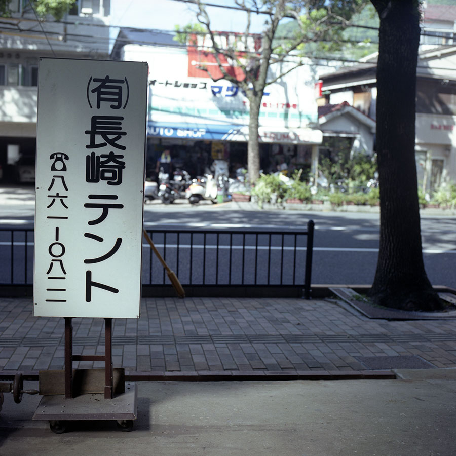 33-nagasaki-tent.jpg