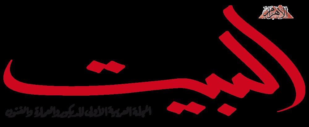 logo El Beit Final.png