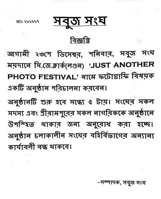 A sweet invite in #Bengali about #JAPF3 that is being circulated amongst the local communities in Serampore, Greater Kolkata ❤️ . . . #Grassroots #Guerilla #Festival #Kolkata #VisualCulture #NewMedia #India #LocalLanguage #CulturalUnderstanding @mtsalvati @phmuseum @focasphotoscotland