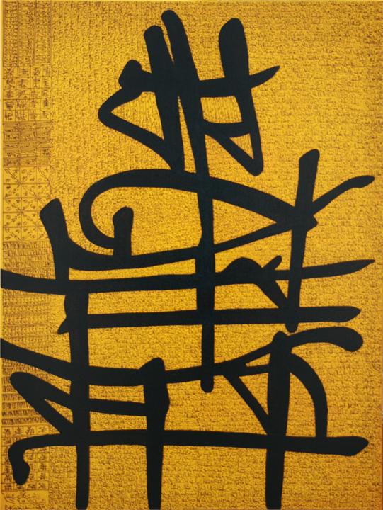 Rachid Koraichi,  La mémoire d'un sage , 2012, Acrylic on canvas,80 x 60 x 3 cm, Courtesy the artist and Aicon Gallery.