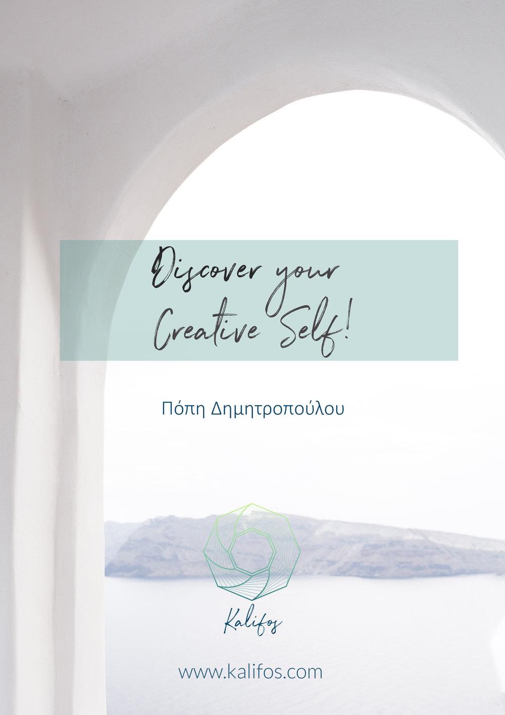 Ανακαλυψε τον δημιουργικό σου εαυτο
