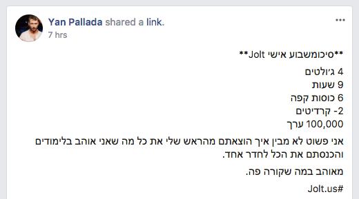 ג׳ולט ממליץ