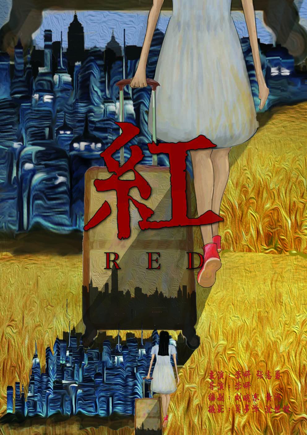 《红》电影海报.JPG