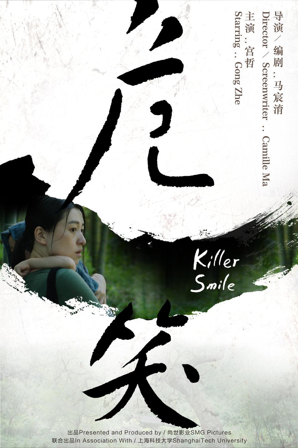 危笑Killer Smile海报.jpg