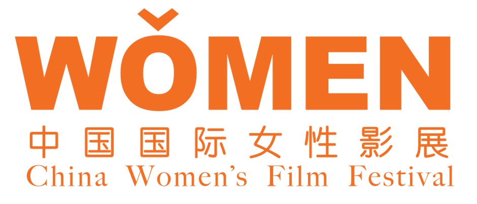 China Women's Film Festival