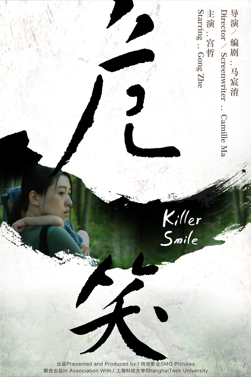 Killer Smile The smile of a baby is the sweetest thing in the world. But what if the smile can kill others? What if you are the mother of that baby? Alice, an urban single-mother sacrifices everything to protect her baby boy Marco... Read More
