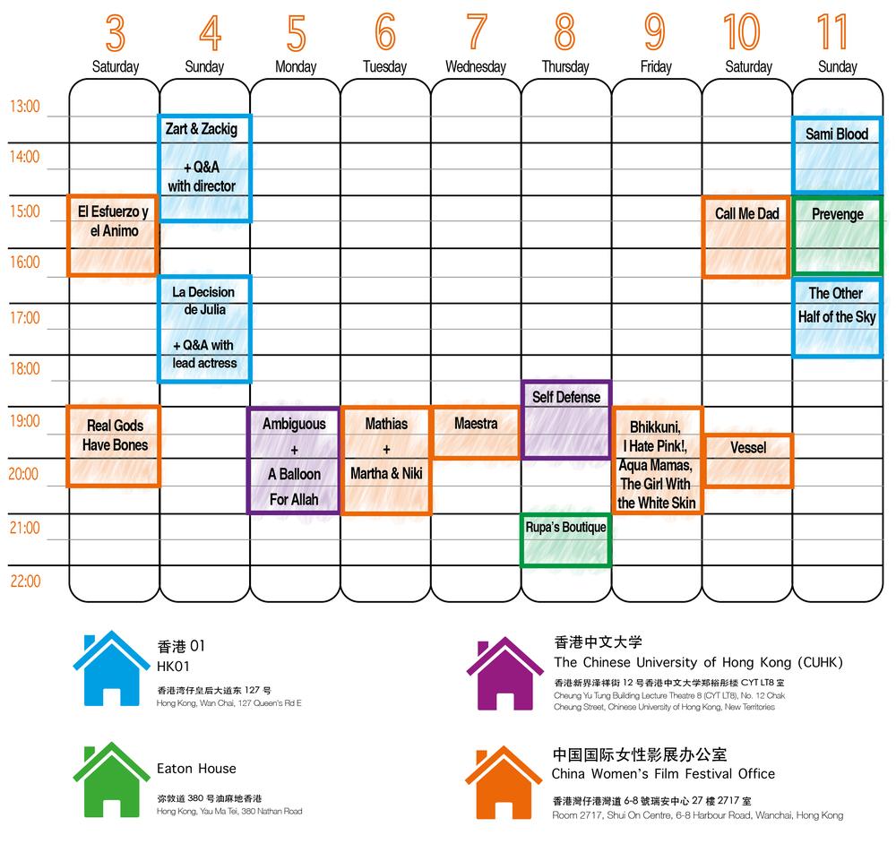 CWFF Schedule_032018_HK-01.png