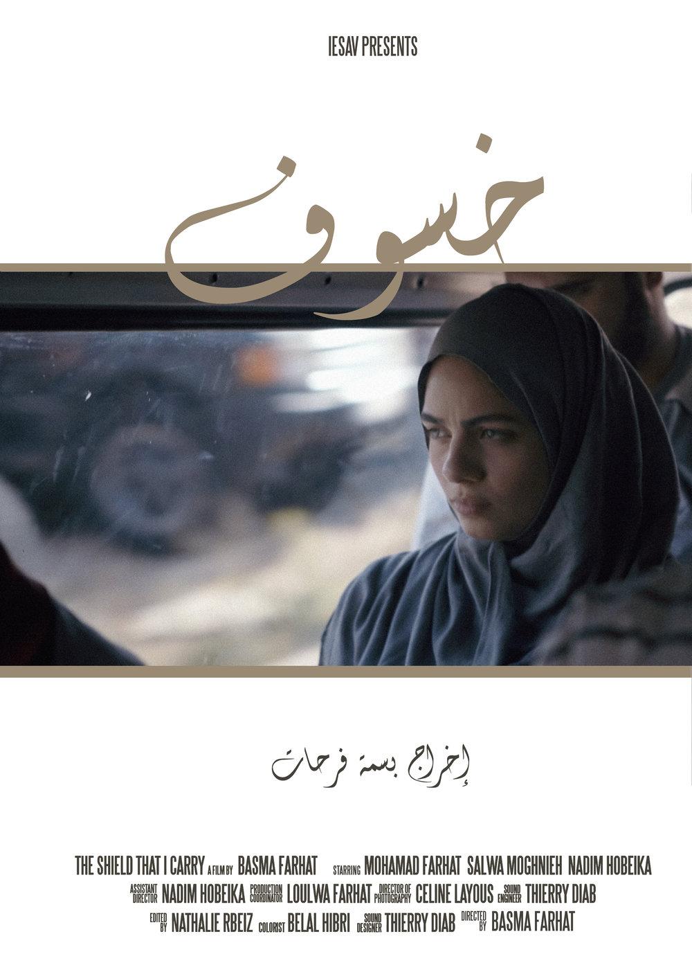我的盾牌    Basma是一位25岁的大女孩,她一直按照穿着传统头巾的人该有的行为准则来生活。这个女孩,生活在一个遵从宗教习俗和传统的穆斯林农村社会,她的内心冲突需要释放。当Basma开始寻求问题的答案时,她与穿着头巾的父母产生了矛盾……   阅读更多