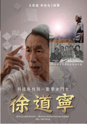 Science and Gender – Woman Mathematician Fighter, Hsu, Dao Ning    The film is a story about Taiwan's piineer woman mathematician, Hsu, Dao-Ning. Being the first woman doctor of mathematics in Taiwan, she dedicated her life to mathematics education. Through her meticulous memory, self-statement, and interviews of her relatives and students, the film outlined her whole life and tried to exemplified that how her unique femininity, intelligence, personality and ambition, were all devoted into the education of technology and personality in Taiwan.