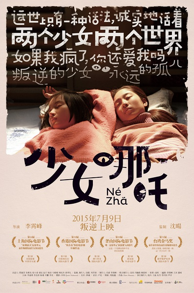 Nezha    Li Xiaolu, 16, meets the bookish student of the class, Wang Xiaobing. They become best friends. During their short period of friendship, they read Sanmao, and discover the most beautiful places in Baocheng - the orchard and the riverbank. However, over time they become less close. Serious differences lead to their separation. In the summer holidays after the college entrance exams are over, Xiaobing comes to see Xiaolu for the last time. As memorable as their first encounter, the friends who have not met for two years reconcile on this day.