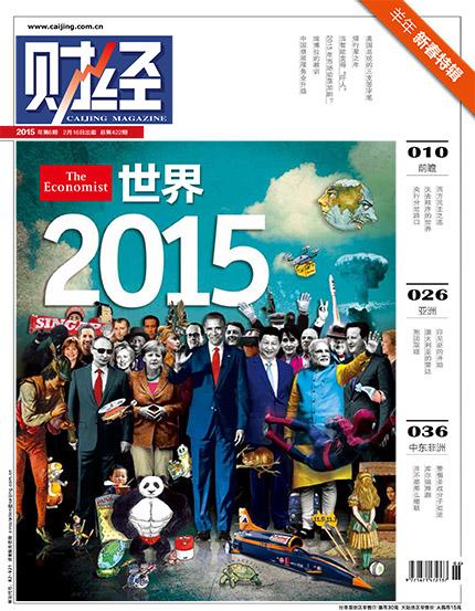 economist_china_cover.jpg