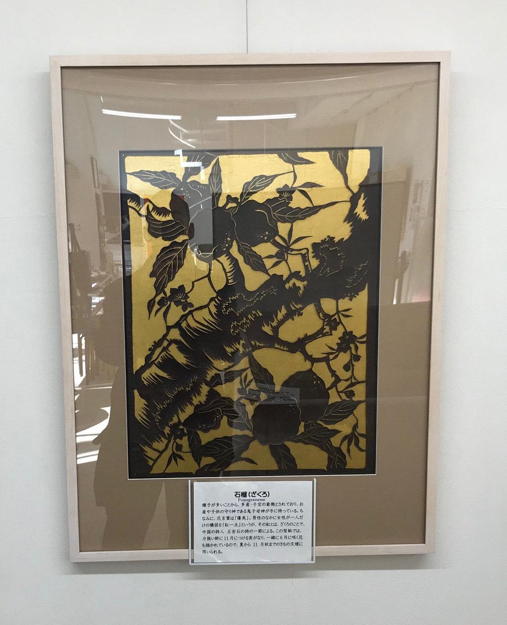 Stencils - Tokyo Museum 10.jpg