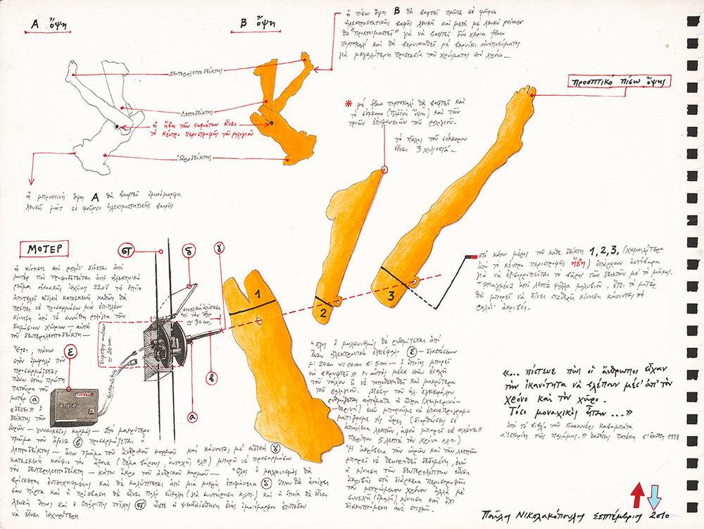 PN,-Vae-Soli,-2010,-drawing.jpg