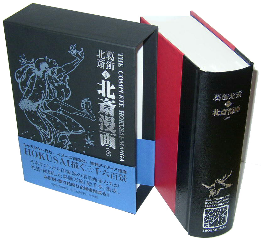 Hokusai Manga Encyclopedia